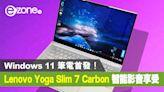 Windows 11 筆電首發! Lenovo Yoga Slim 7 Carbon 智能影音享受 - ezone.hk - 科技焦點 - 電腦