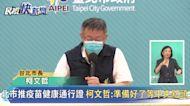 快新聞/北市推「健康通行證」 柯文哲:已準備好等中央點頭