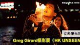 八十年代的紙醉金迷!曾旅居香港攝影師Greg Girard 40年前照片首度公開《HK UNSEEN》︱Esquire HK