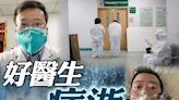 武漢肺炎:網民要求平反李文亮 國家監察委員會展開調查