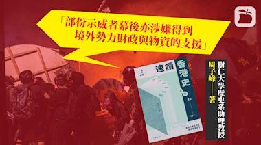 愛國再教育︱大學藍師著書《速讀香港史》 抹黑反修例示威者獲外國勢力支援 | 蘋果日報