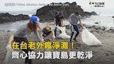 老外看台灣/在台老外瘋淨灘! 齊心協力讓寶島更乾淨