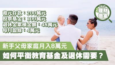 【理財個案】新手父母家庭月入8萬元 如何平衡教育基金及退休需要? - 香港經濟日報 - 理財 - 博客