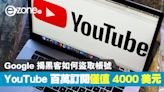 Google 揭發黑客如何盜取 YouTube 帳號 公開熱播頻道黑市售價 - ezone.hk - 科技焦點 - 電腦