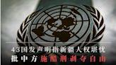 43國譴責中共打壓維吾爾人 誰最有話語權?(圖) - - 亞洲