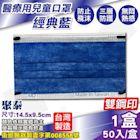 聚泰 聚隆 兒童醫療口罩 (經典藍) 50入/盒 (台灣製造 CNS14774)