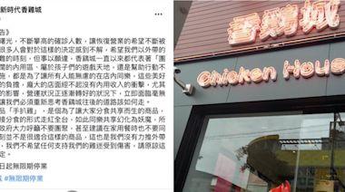 不敵疫情!手扒雞始祖「香雞城」唯一直營店宣布無限期停業、網友湧入留言惋惜
