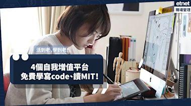 活到老,學到老!一於免費學營銷、學寫code、讀MIT!4個自我增值平台推薦 | 小薯茶水間