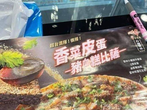 必勝客推出香菜皮蛋披薩!開賣日曝光