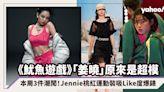 本周潮聞 《魷魚遊戲》鄭浩妍「脫北女生姜曉」原來是Top50超模、Jennie著Chanel桃紅運動裝吸Like度爆錶