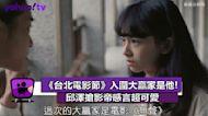 《台北電影節》入圍大贏家是他! 邱澤搶影帝感言超可愛