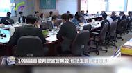 10區議員被判定宣誓無效 主選派全被DQ