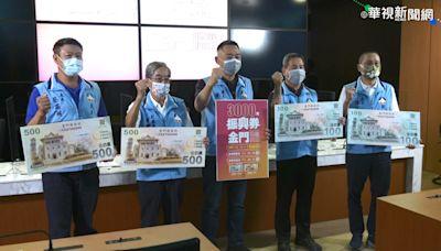 金門加碼3千元振興券 10月初將發放