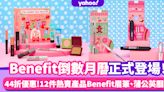 Benefit聖誕倒數月曆2021正式登場!44折入手12件熱賣產品 Benifit眉筆、蒲公英胭脂