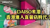DAISO來港 香港進入直營店時代?
