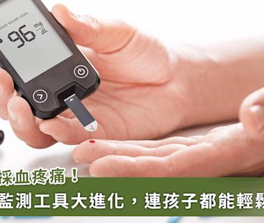 血糖檢測再也不怕採血疼痛!血糖監測工具大進化,連孩子都能輕鬆操作 | 蕃新聞