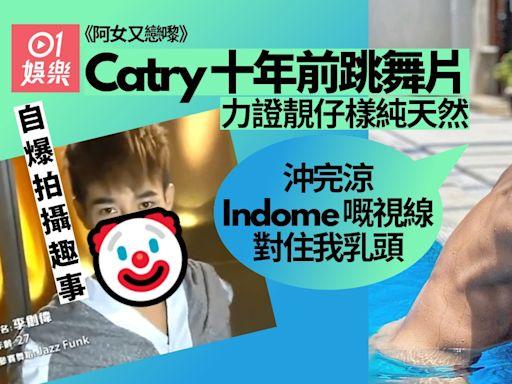 阿女又戀嚟︱Catry開跳舞學校做老闆 十年前參賽片證靚樣純天然