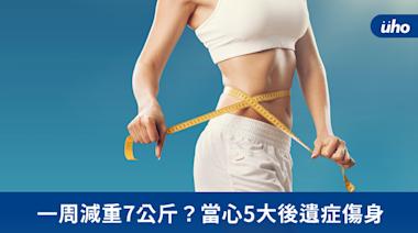 一周減重7公斤?當心5大後遺症傷身 | 蕃新聞