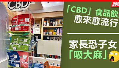 新聞追擊|「CBD」食品飲品流行 家長恐子女「吸大麻」