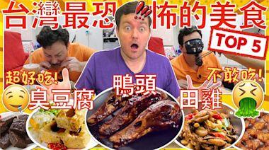 影/英國人盲測台灣5大「恐怖美食」 這道讓他崩潰顫抖