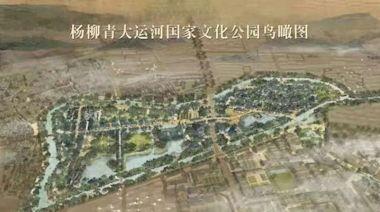 知史、作畫、聽相聲! 「閃亮明珠」西青楊柳青大運河國家文化公園 好亮好亮好靚啊