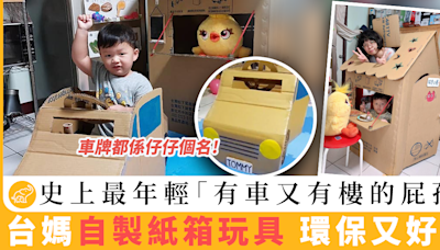 DIY|2歲男童有車又有樓 台媽自製紙箱玩具 環保又好玩 | 生活熱話