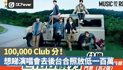 點搵 100,000 Club 積分?MIRROR 6 子 Moov Live 撲飛有計 - DCFever.com