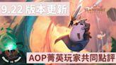 《聯盟戰棋》9.22 版本更新,AOP 菁英玩家共同點評