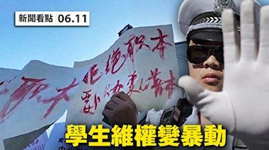 【新聞看點】廣州零號病人成謎 學生維權變暴動