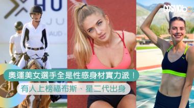 東京奧運 6位必需Follow的外國美女選手IG帳號!顏值實力同樣吸眼球   Cosmopolitan HK