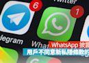 WhatsApp 披露 5.15 後不同意新私隱條款的「後果」 | PCM