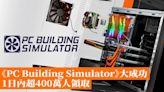 《PC Building Simulator》大成功 1日內超400萬人領取 - 香港手機遊戲網 GameApps.hk
