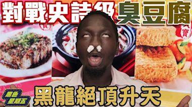 影/非洲人宣戰臭豆腐 嚐一口讓他哭喊:像壞掉的蛋