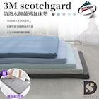 岱思夢 3M防潑水記憶床墊 台灣製造 雙人5尺 透氣 竹炭抑菌 學生床墊 摺疊床墊 日式床墊