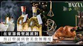 預訂聖誕到會派對小食、聖誕甜品、聖誕火雞自製 party 食物無難度 | HARPER'S BAZAAR HK
