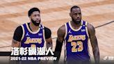 《2021-22 Preview》洛杉磯湖人—老驥伏櫪,志在千里!