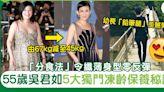 55歲吳君如減肥由67kg減至45kg 5個秘訣維持超Fit身材重現少女腿   健康   Sundaykiss 香港親子育兒資訊共享平台
