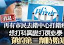 【疫苗接種】消息指有3名市民誤打復必泰疫苗 預約第二劑疫苗時始知出錯 - 香港經濟日報 - TOPick - 新聞 - 社會