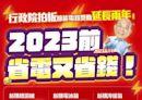 蘇貞昌宣布「節能家電補助」延長2年 新購冰箱冷暖氣各省2千