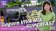 考駕照,免費借車讓你練!Gogoro VIVA MIX SUPERFAST|車壇新鮮事