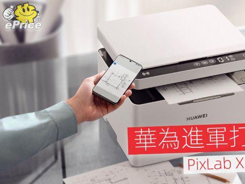 華為進軍打印機市場 PixLab X1 預載鴻蒙系統