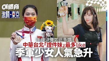 東京奧運|中外美女爭逐25米手槍 俄國冠軍靠獵人外公栽培射水鴨
