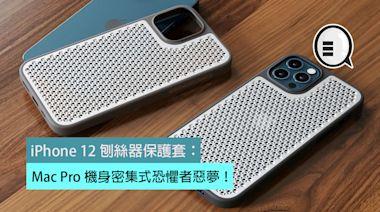 iPhone 12 刨絲器保護套:Mac Pro 機身密集式恐懼者惡夢!