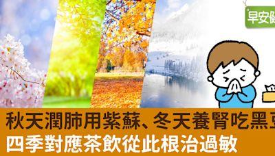 秋潤肺止咳、冬適時溫補,名中醫傳授四季調養方根治過敏