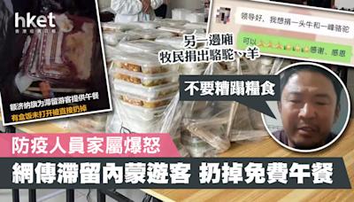 【內地疫情】網傳滯留內蒙遊客丟免費午餐 防疫人員家屬爆怒 - 香港經濟日報 - 中國頻道 - 社會熱點