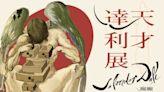 【有片】12/31 前預售票開賣!「天才達利展」將有百幅作品真跡抵台 2022/1/1 於中正紀念堂開展--上報
