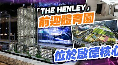 首見三大貼心設計 The Henley擁啟德最靚雙景觀