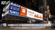 小米集團(01810-HK)首季全球智能手機市佔率提升至11.1%