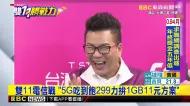 雙11電信戰 「5G吃到飽299力拚1GB11元方案」