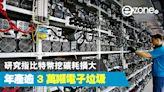 研究指比特幣挖礦耗損大 年產逾 3 萬噸電子垃圾 - ezone.hk - 科技焦點 - 電腦